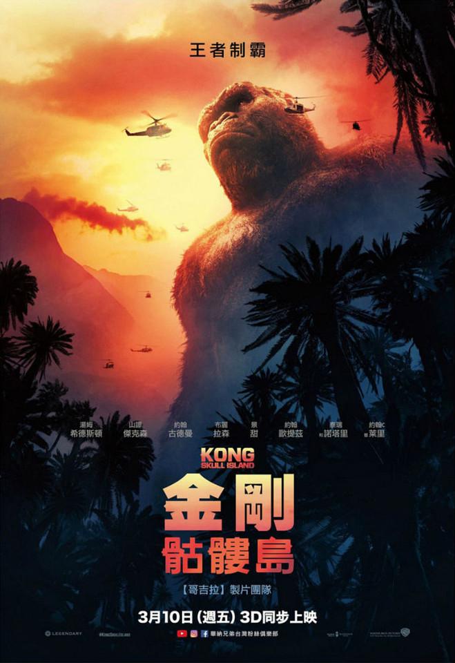 kong-skull-island-poster3.jpg